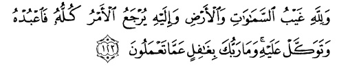 tulisan arab alquran surat huud ayat 123