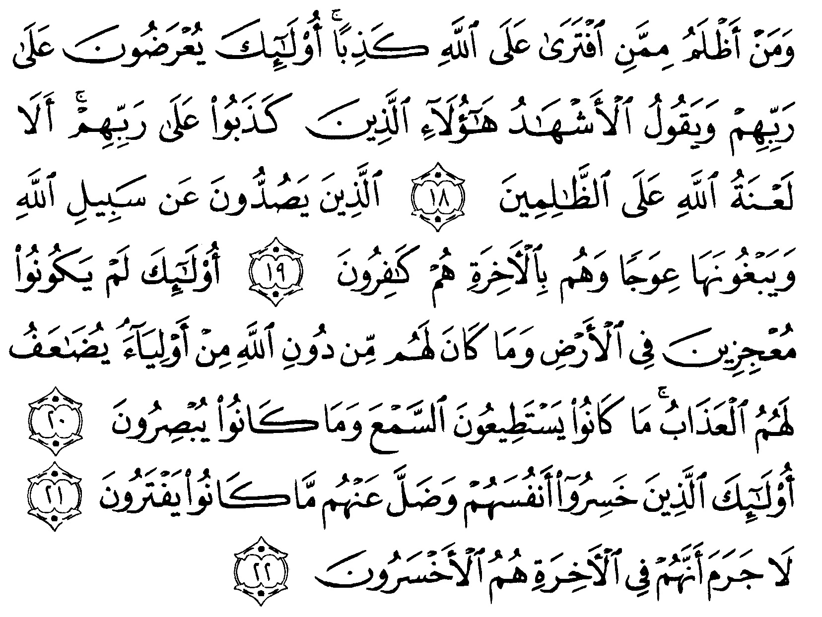 Tafsir Ibnu Katsir Surah Huud Ayat 18 22 Alquranmulia