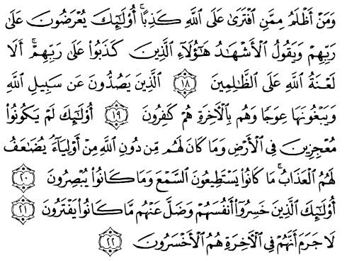 tulisan arab alquran surat huud ayat 18-22