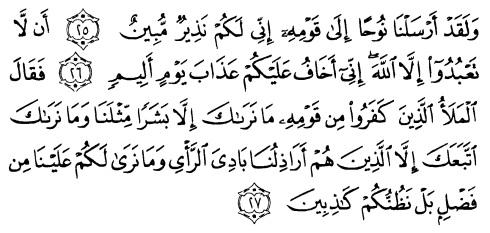 tulisan arab alquran surat huud ayat 25-27