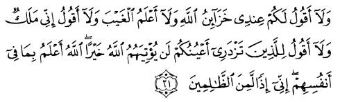 tulisan arab alquran surat huud ayat 31