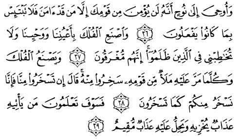 tulisan arab alquran surat huud ayat 36-39