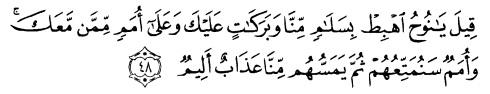 tulisan arab alquran surat huud ayat 48