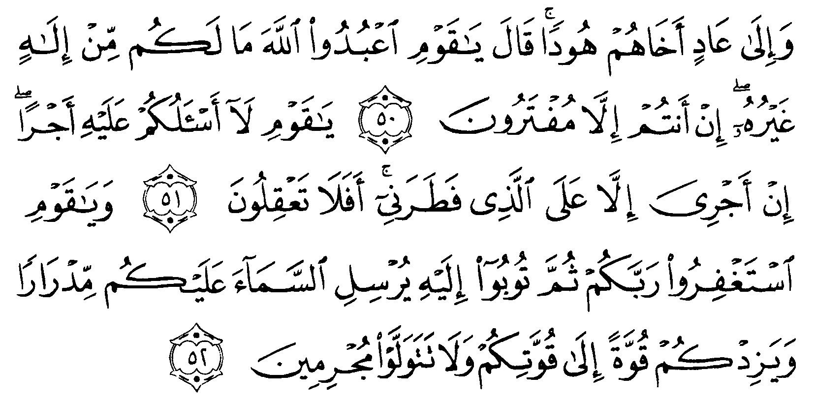 Tafsir Ibnu Katsir Surah Huud Ayat 50 52 Alquranmulia