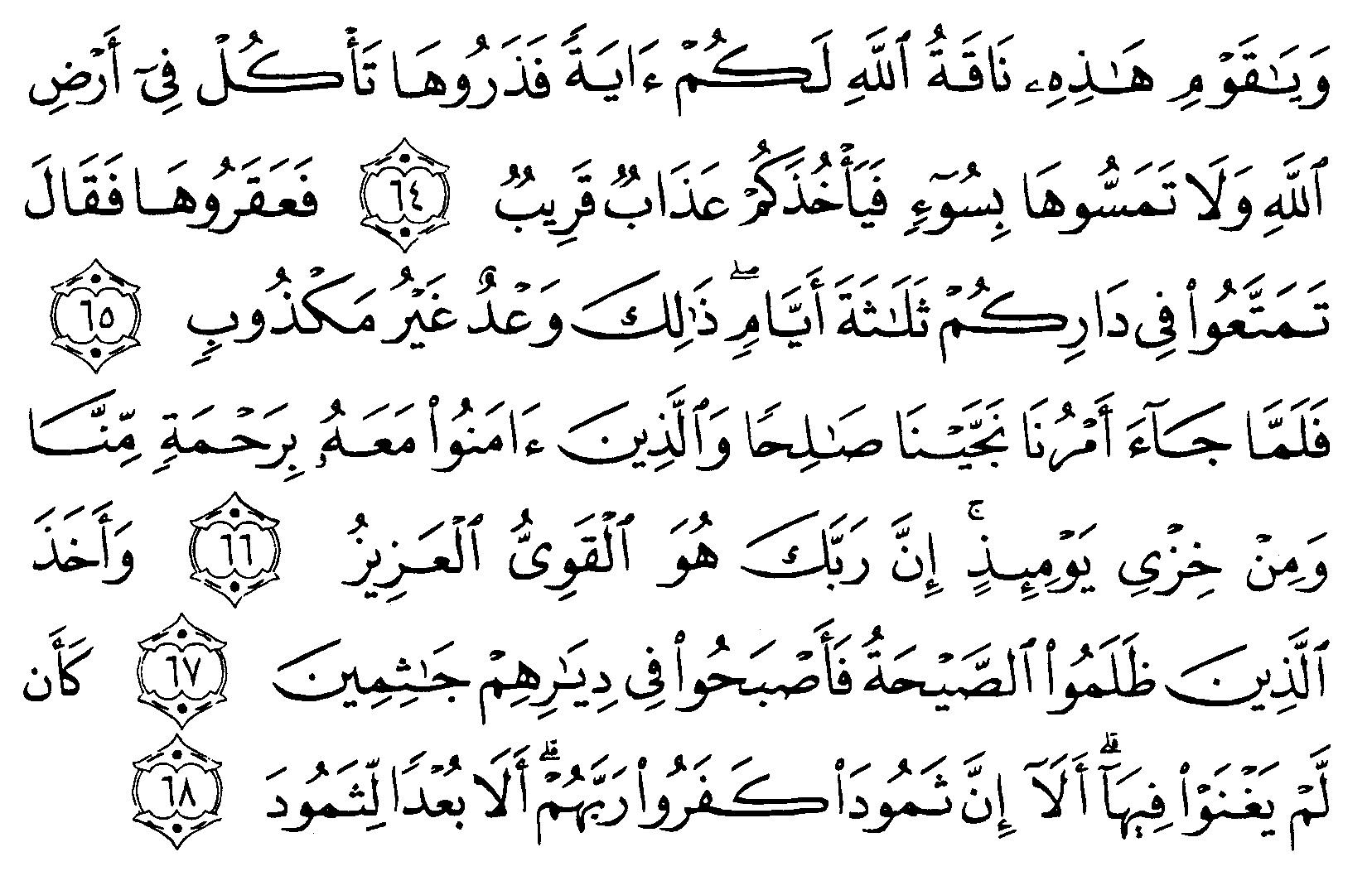 Tafsir Ibnu Katsir Surah Huud Ayat 64 68 Alquranmulia