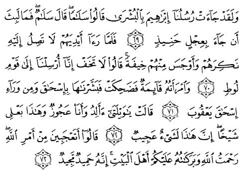 tulisan arab alquran surat huud ayat 69-73