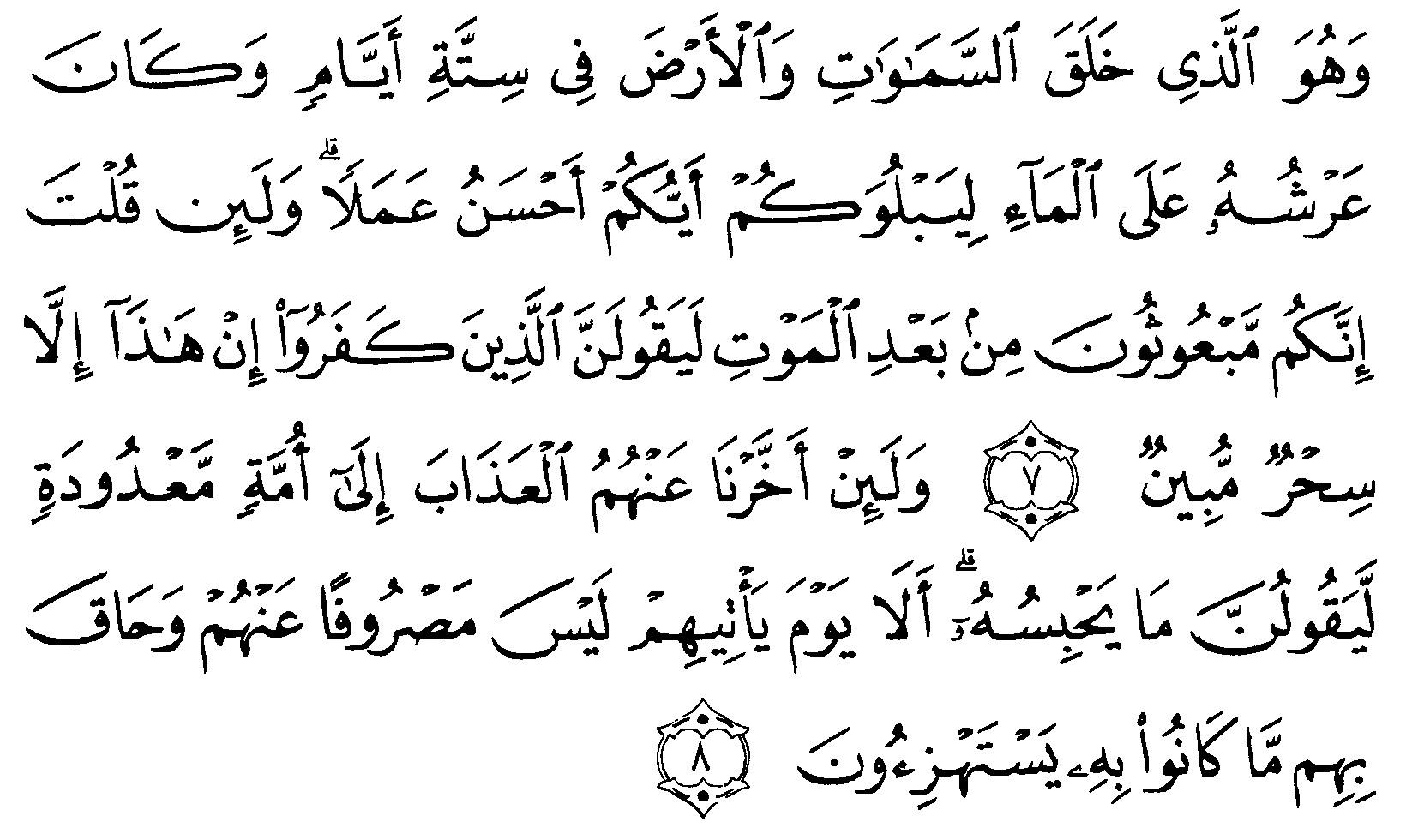Tafsir Ibnu Katsir Surah Huud Ayat 7 8 Alquranmulia