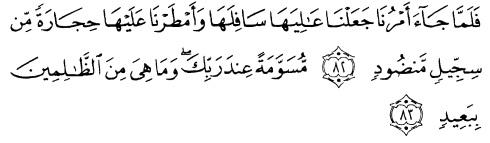 tulisan arab alquran surat huud ayat 82-83