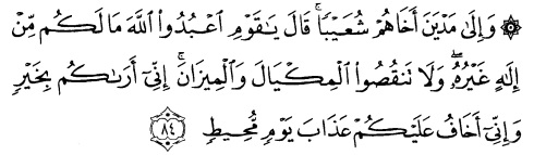 tulisan arab alquran surat huud ayat 84