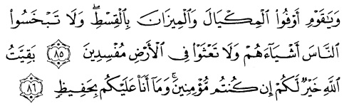 tulisan arab alquran surat huud ayat 85-86