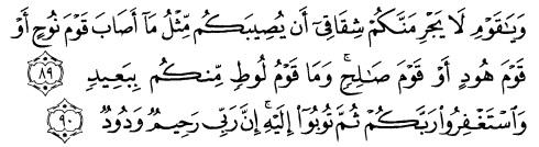 tulisan arab alquran surat huud ayat 89-90