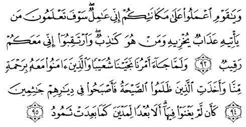 tulisan arab alquran surat huud ayat 93-95