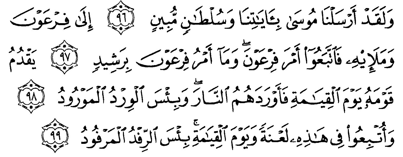 Tafsir Ibnu Katsir Surah Huud Ayat 96 99 Alquranmulia