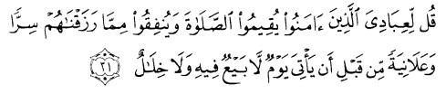 tulisan arab alquran surat ibrahim ayat 31