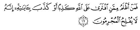 tulisan arab alquran surat yunus ayat 17