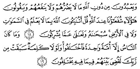 tulisan arab alquran surat yunus ayat 18-19