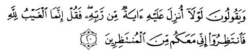 tulisan arab alquran surat yunus ayat 20