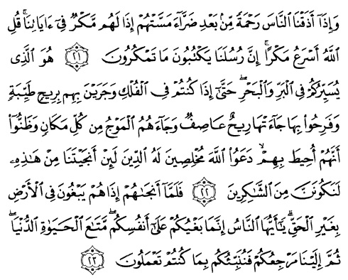 tulisan arab alquran surat yunus ayat 21-23