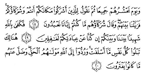 tulisan arab alquran surat yunus ayat 28-30