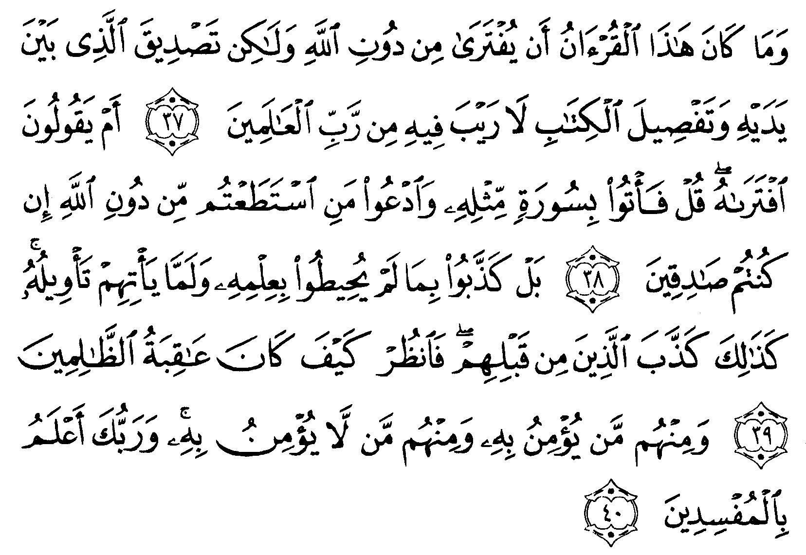 Tafsir Ibnu Katsir Surah Yunus Ayat 37 40 Alquranmulia