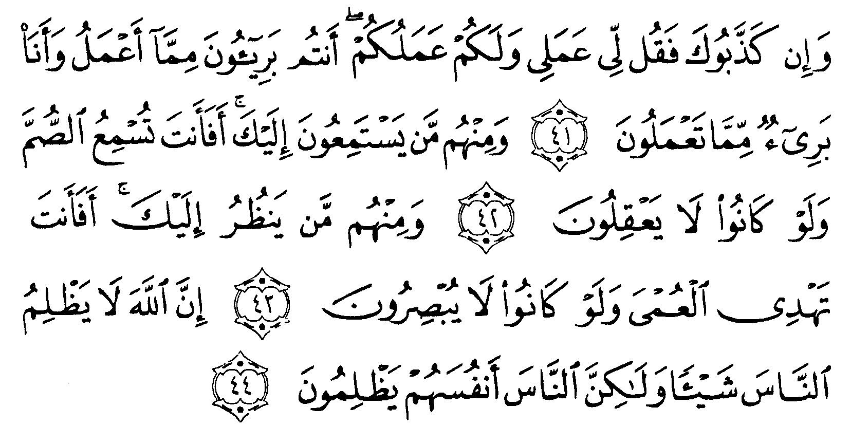 Tafsir Ibnu Katsir Surah Yunus Ayat 41 44 Alquranmulia