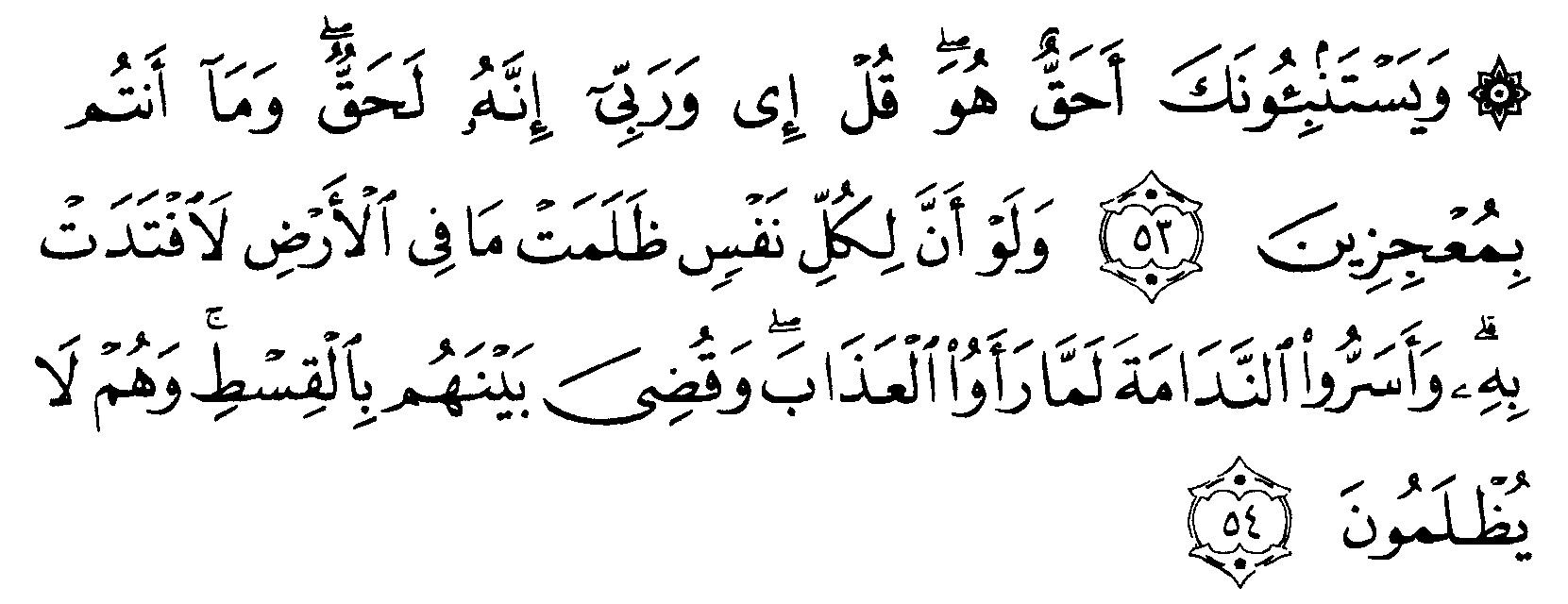 Tafsir Ibnu Katsir Surah Yunus Ayat 53 54 Alquranmulia