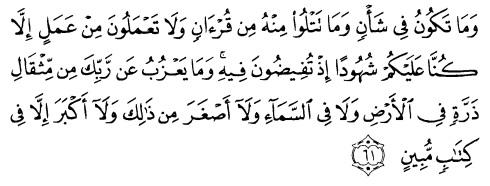tulisan arab alquran surat yunus ayat 61