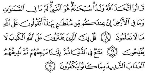 tulisan arab alquran surat yunus ayat 68-70