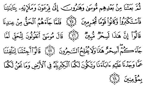 tulisan arab alquran surat yunus ayat 75-76
