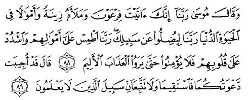 tulisan arab alquran surat yunus ayat 88-89