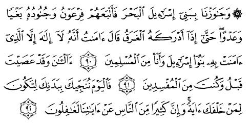 tulisan arab alquran surat yunus ayat 90-92