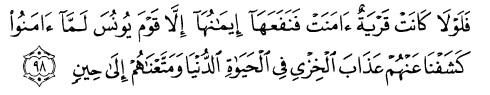 tulisan arab alquran surat yunus ayat 98