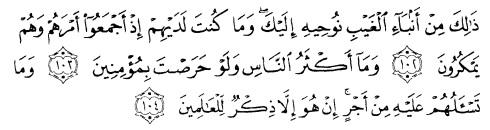 tulisan arab alquran surat yusuf ayat 102-104