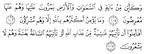 tulisan arab alquran surat yusuf ayat 105-107