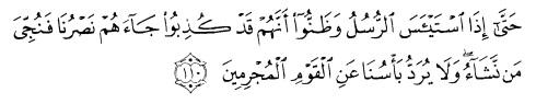tulisan arab alquran surat yusuf ayat 110