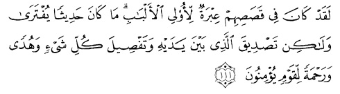 tulisan arab alquran surat yusuf ayat 111