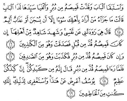 tulisan arab alquran surat yusuf ayat 25-29