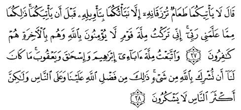tulisan arab alquran surat yusuf ayat 37-38