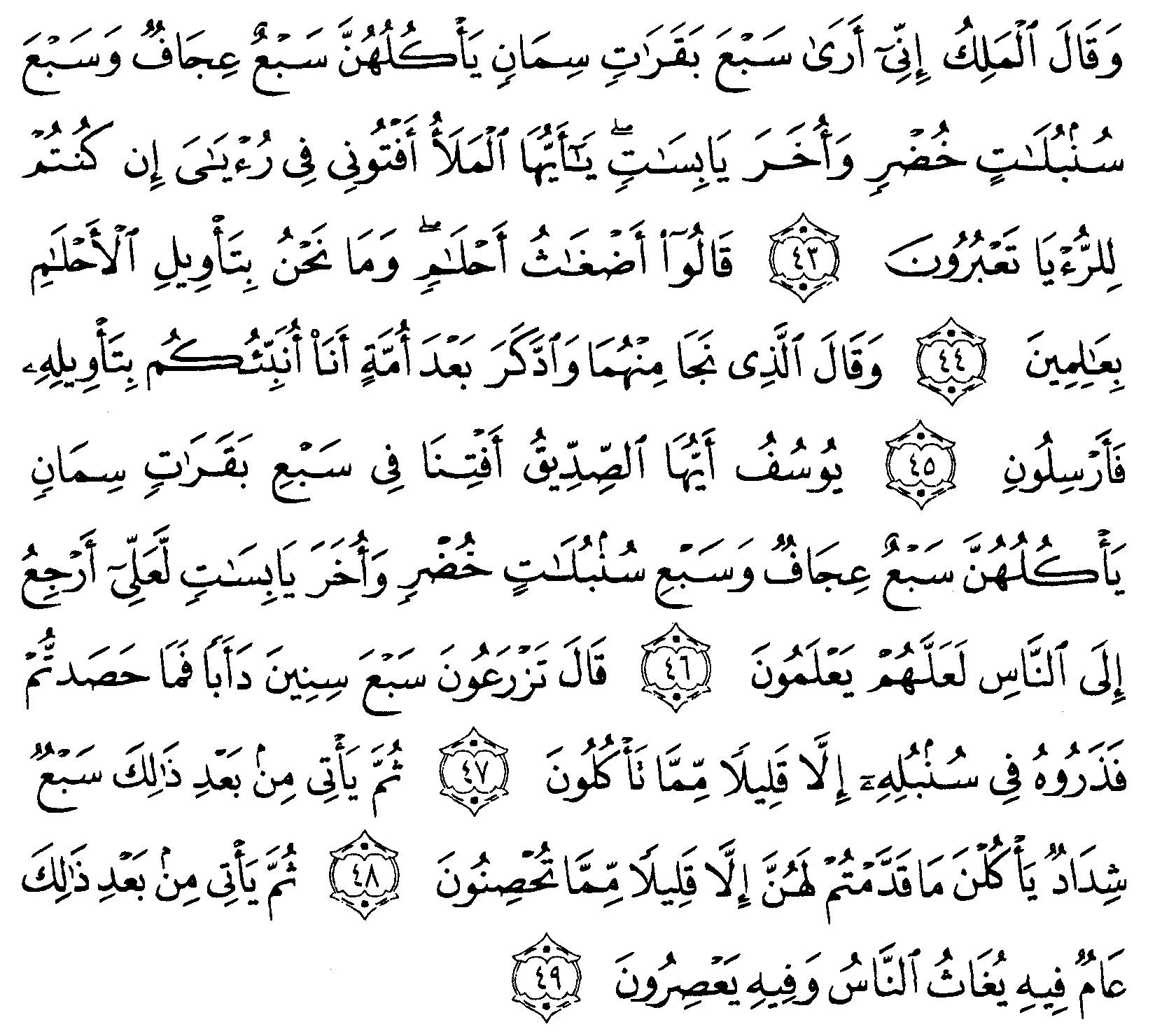 Tafsir Ibnu Katsir Surah Yusuf Ayat 43 49 Alquranmulia