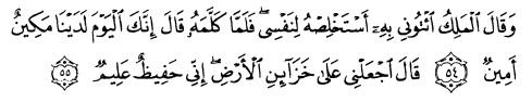 tulisan arab alquran surat yusuf ayat 54-55