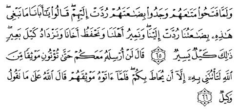 tulisan arab alquran surat yusuf ayat 65-66
