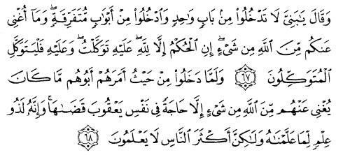tulisan arab alquran surat yusuf ayat 67-68