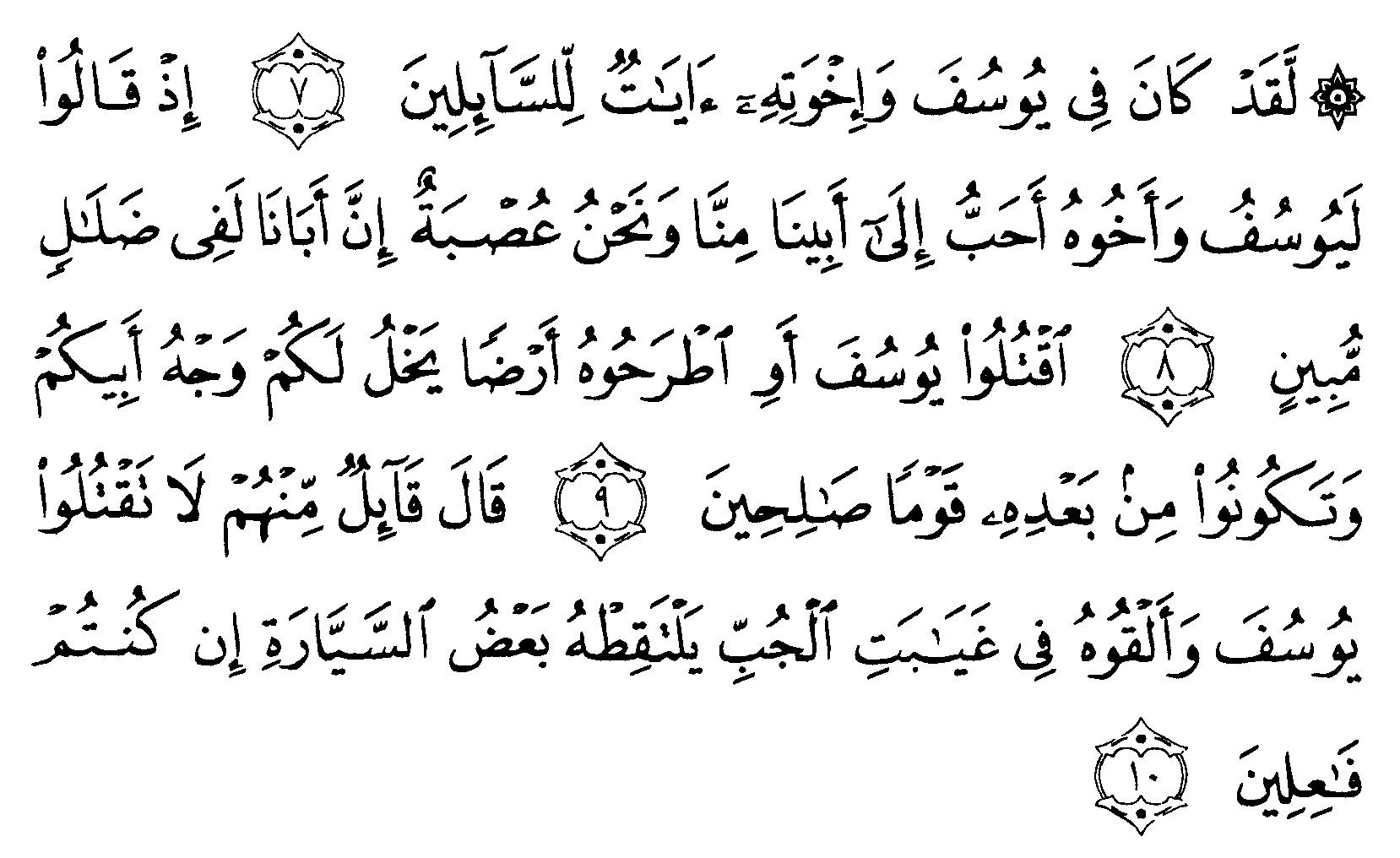 Tafsir Ibnu Katsir Surah Yusuf Ayat 7 10 Alquranmulia
