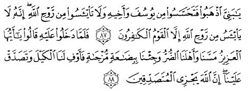tulisan arab alquran surat yusuf ayat 87-88