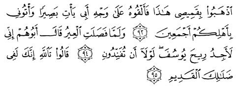 tulisan arab alquran surat yusuf ayat 93-95
