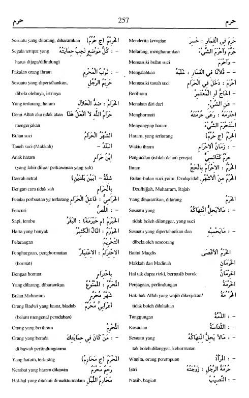 257. kamus arab almunawir -harama-harama