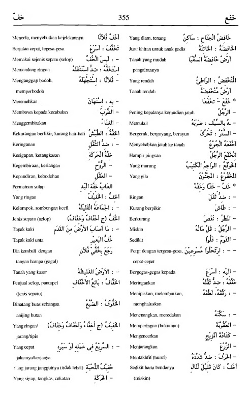 355. Kamus Bahasa Arab Al-Munawir - khafa'a-khaffa