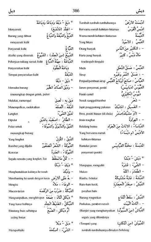 386. Kamus Bahasa Arab Al-Munawir - dabasya-dabala