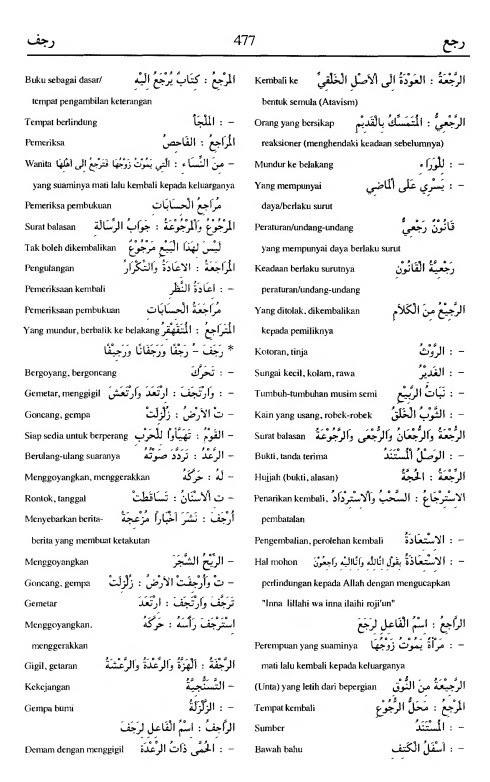477. Kamus Bahasa Arab Al-Munawir - raja'a-rajafa