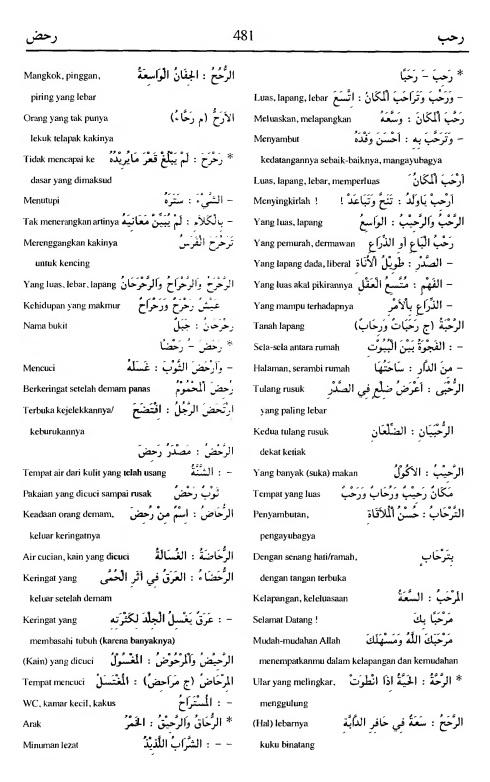 481. Kamus Bahasa Arab Al-Munawir - rahaba-rahadla